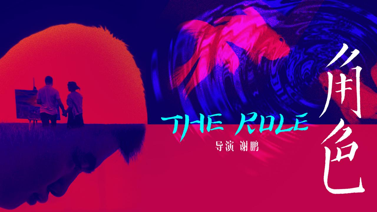 The Role (角色) Poster